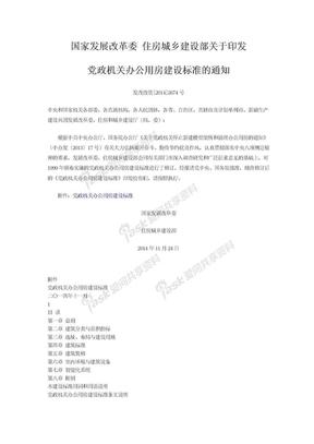 党政机关办公用房建设标准发改投资20142674号.doc