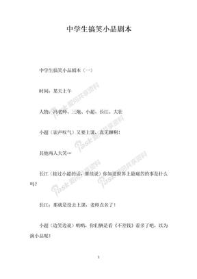 中学生搞笑小品剧本.docx