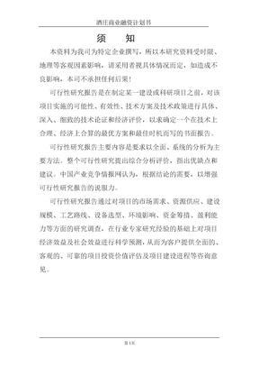 市酒庄商业融资计划书.doc