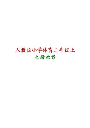 小学二年级体育教案全集.docx