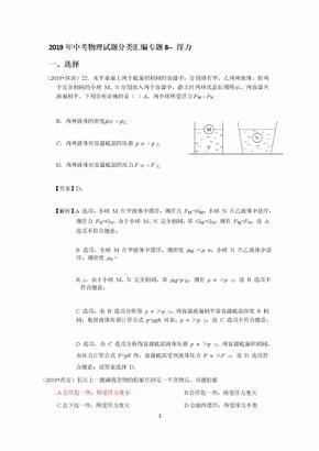 2019年中考物理试题分类汇编专题8   浮力.docx