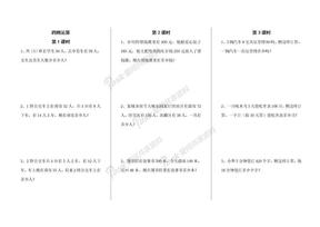 小学四年级下册数学典型应用题.doc