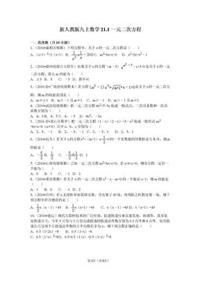 人教版数学九年级上第二十一章21.1一元二次方程  配套习题.doc