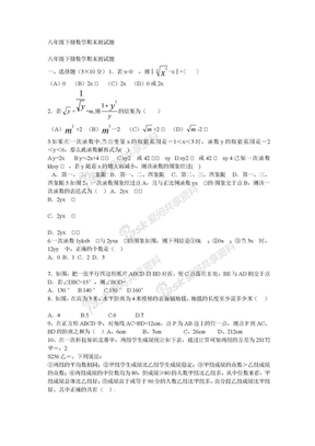 八年级下册数学期末测试题.doc