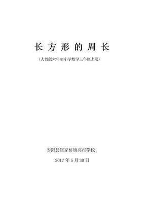 小学数学北师大2011课标版三年级三年级数学上册--长方形的周长教学设计.doc