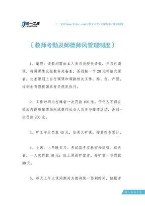 教师考勤及师德师风管理制度.docx