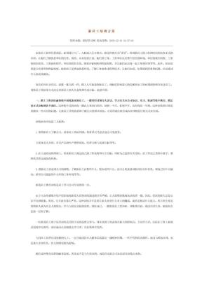 77新员工培训方案.doc