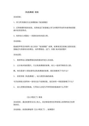 幼儿讲故事教案.docx