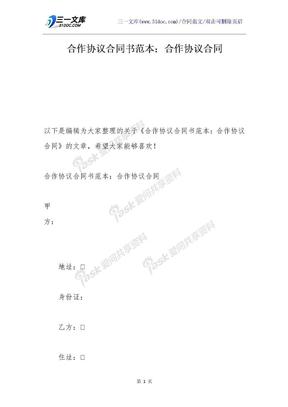 合作协议合同书范本:合作协议合同.docx