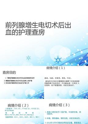 前列腺电切术后护理查房  ppt课件.ppt
