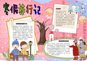 小报:寒假旅行记冰雪小报word小报手抄报电子小报.docx