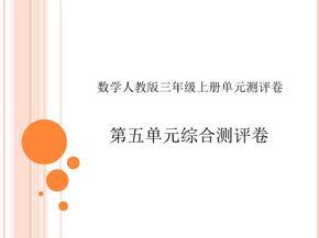 三年级上册数学习题课件-第五单元综合测评卷|人教新课标(2014秋) (共9张PPT).pptx