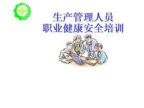 职业健康安全培训教材.ppt