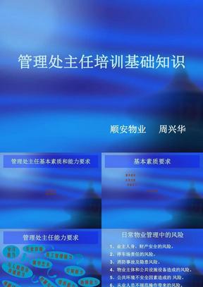 物业管理处主任培训详解..pptx