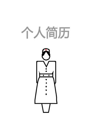 护士简历表格模板下载.doc