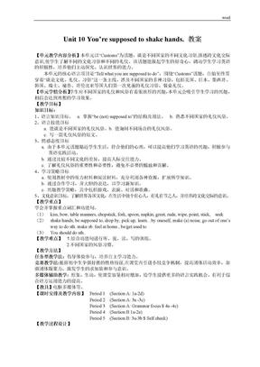 新人教版 九年级英语(下)教案.doc