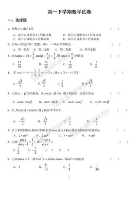 高一下学期数学试卷-新课标试卷.doc