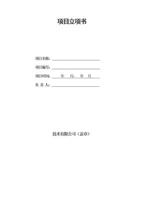 项目立项书模板.docx