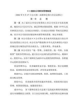 ××股份有限公司财务管理制度.docx