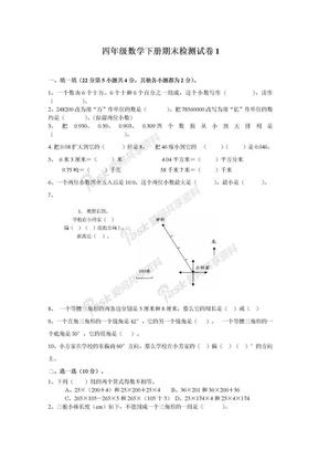 人教版小学四年级下册数学期末试题及答案-共10套.doc