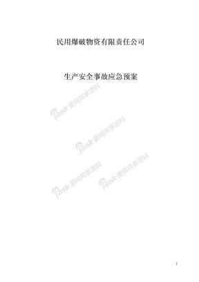 民用爆破物资有限责任公司生产安全事故应急预案.doc