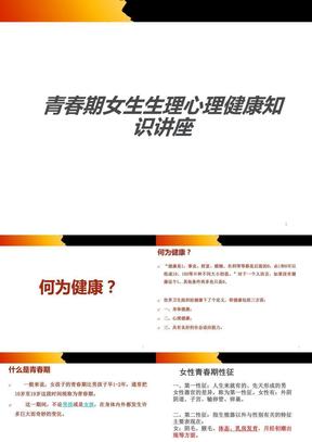 青春期女生生理心理健康知识讲座.ppt