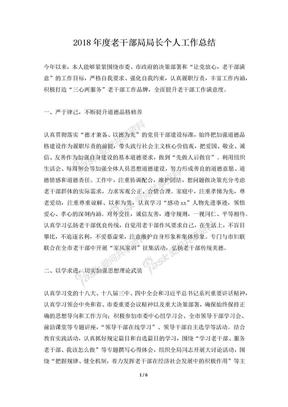 2018年度老干部局局长个人工作总结.docx