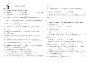 苏教版五年级数学下册期末试卷.doc