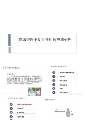 护理不良事件的预防与处理(完整版).ppt
