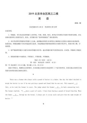 2019高三二模北京丰台英语无水印.pdf