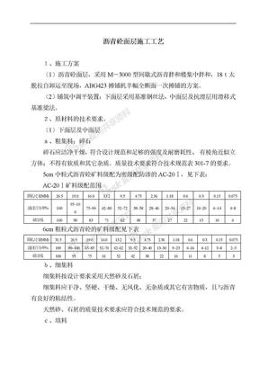 沥青砼面层施工工艺.doc