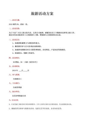 经典广告策划书案例.doc