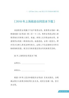 2018年上海租房合同范本下载.docx