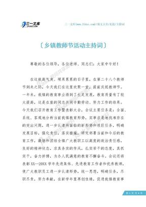 乡镇教师节活动主持词.docx