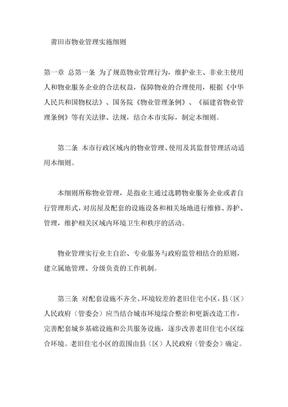 莆田物业管理条例.doc