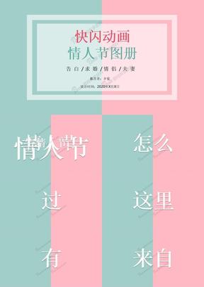 爱情告白快闪PPT模板.pptx