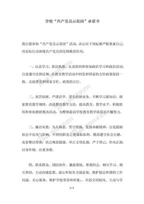 2018年学校共产党员示范岗承诺书.docx