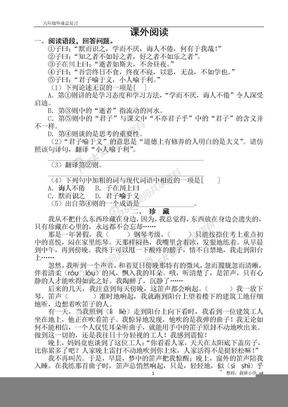 小学六年级课外阅读训练题(含答案)2016.6.doc