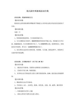 幼儿园中班游戏活动合集.doc