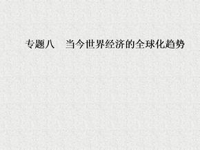 人民版高中历史必修二课件.pptx