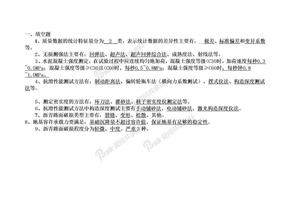 公路工程检测期末复习题12月2日更新.doc