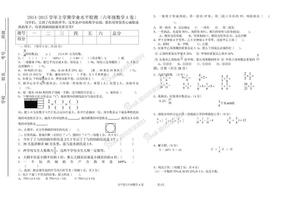六年级上册数学期末综合测试题A.docx