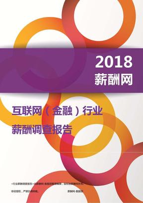 2018互联网(金融)行业薪酬报告.pdf