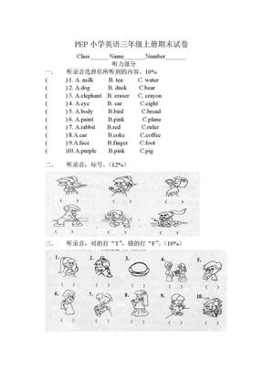 三年级上册英语试卷.doc