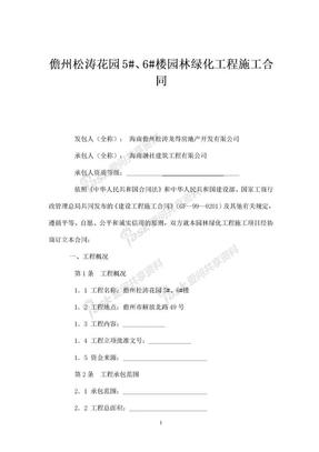 2018年北京市园林绿化工程施工合同范本.doc