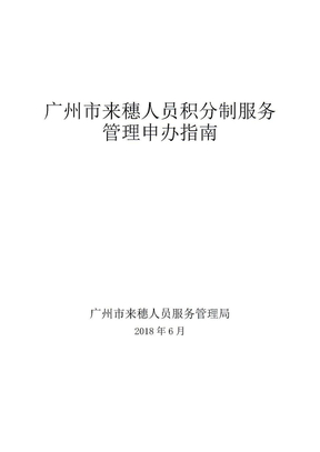 广州来穗人员积分制服务管理申办指南.doc