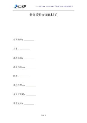 物资采购协议范本[1].docx