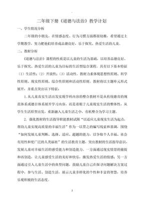 2018年最新未来版二年级道德与法治下册教案(正稿).docx