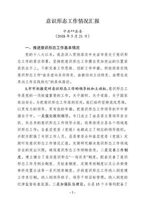 意识形态工作汇报 (1).doc