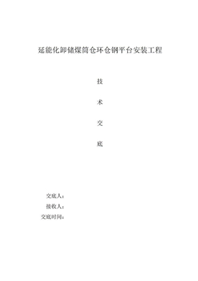储煤筒仓环仓钢平台安装技术交底.doc